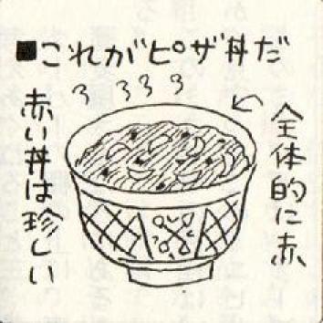 「ピザ丼 東海林さだお」の画像検索結果