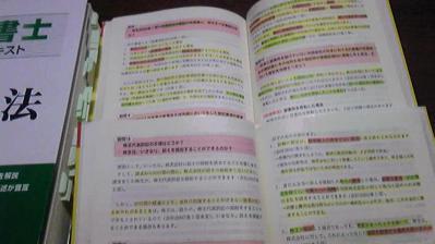まらやの司法書士合格ブログ 基本書の読み方で悩む(テキスト公開)