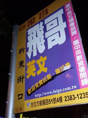 わんずブログ 臺北の模型店訪問