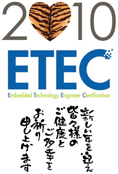 ETEC_nenga_2010