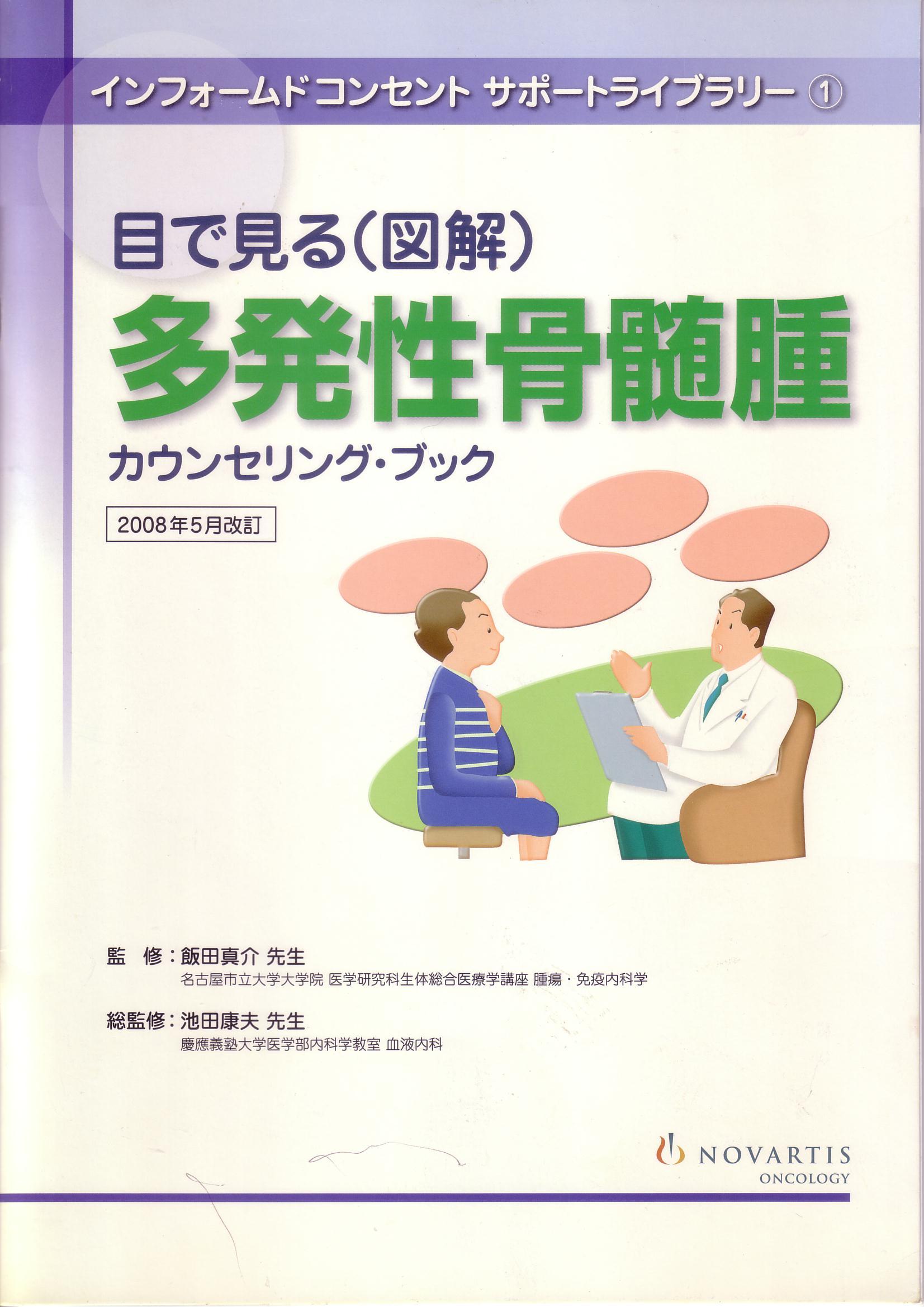 骨髄腫 (こつずいしゅ) - Japanese-English Dictionary - JapaneseClass.jp
