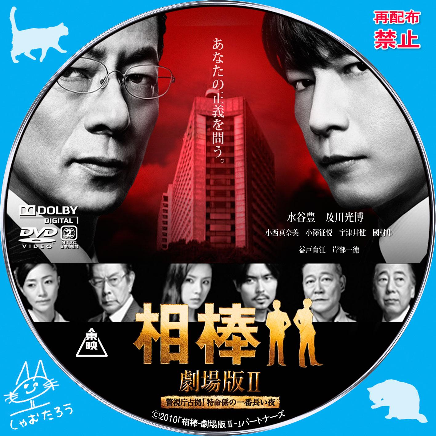 自作DVDラベルにチャレンジ 相棒 -劇場版II- 警視庁占拠! 特命係の一番長い夜