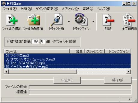 記憶のための記録 MP3GainでMP3の音量を調整する方法