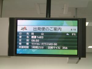okayama+006_convert_20110228193420.jpg