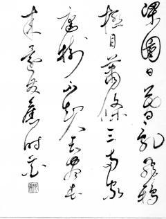 Seibi 草書