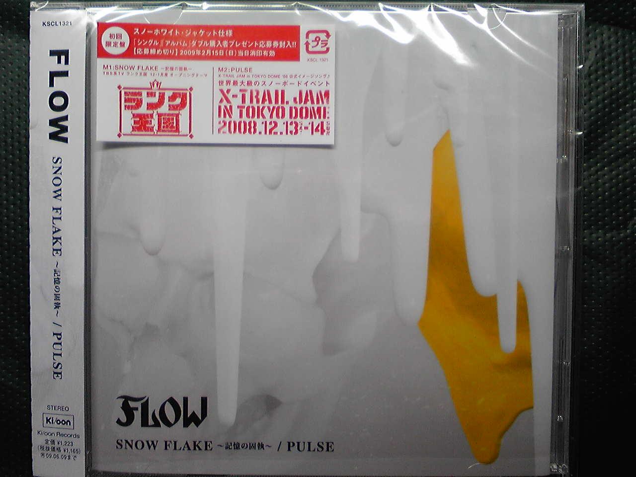 shining☆meteor FLOW「SNOW FLAKE?記憶の固執?/PULSE」&サイトジャック
