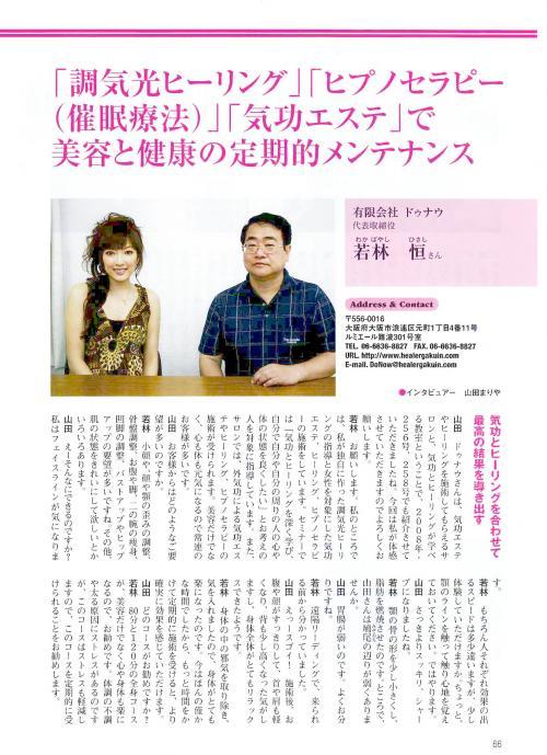 https://i0.wp.com/blog-imgs-40.fc2.com/k/i/k/kikou/yamada1_convert_20090827230018.jpg?w=625