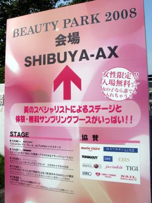 東京ガールズコレクション BEAUTY PARK×MANO