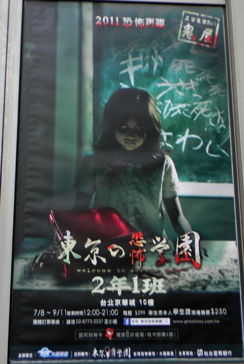 ☆キラキラの星☆ 【2011臺灣行】本年的臺北鬼屋後記!
