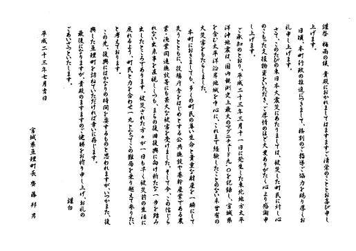 盆暗社長のコラム:お礼のお手紙