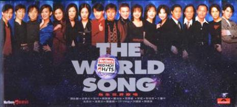 東方有頂天 MARLBORO RED HOT HITS特輯(11):為全世界歌唱