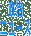 政治ニュース ロゴ