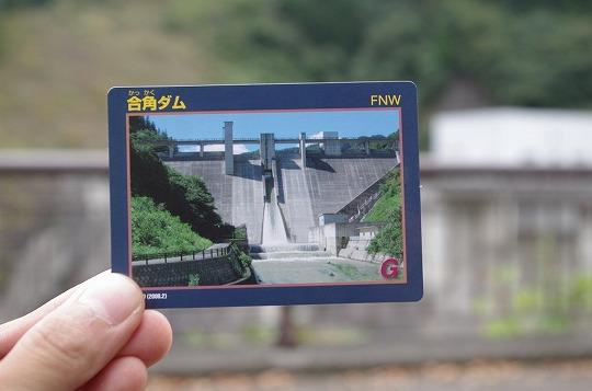 合角ダム 2