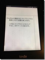 Kindle17