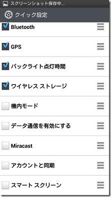 Screenshot_2013-06-23-00-35-15