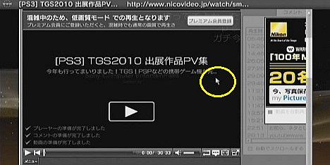 PS3でニコニコ動畫 PS3 AV機能 活用ガイド