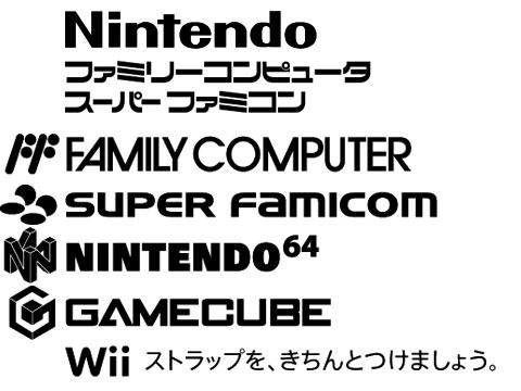 任天堂ゲーム機歴代ロゴ(ファミコン~Wii)のフリーフォントを集めてみた : Rock'n ゲーム三昧