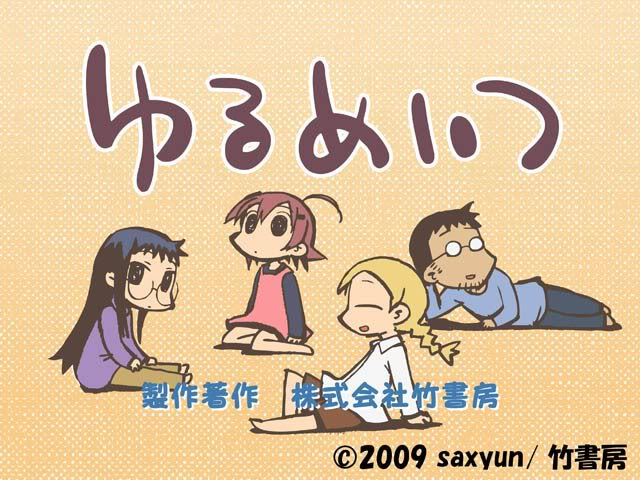 脫力系漫畫「希望宅邸」動畫第二季確定製作 ★ACG(〞︶ 〝*)頹廢站★彡