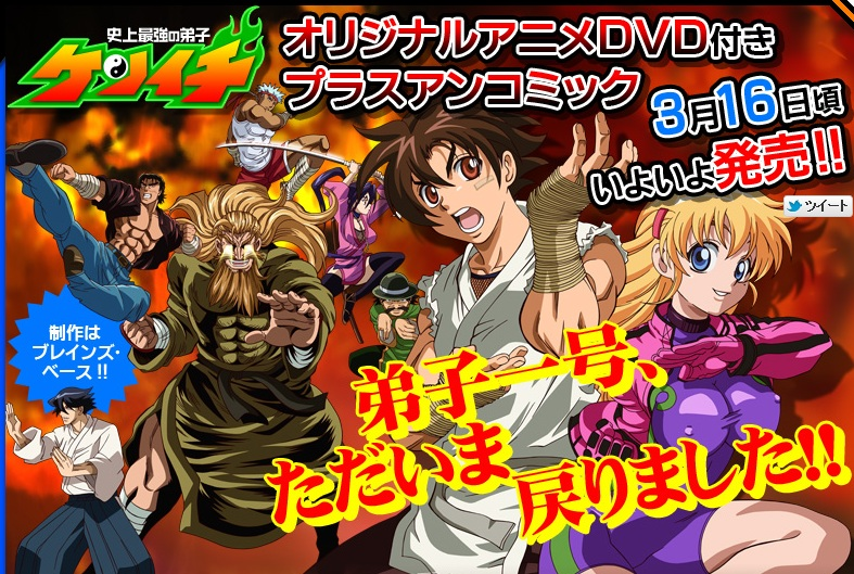 OVA「史上最強弟子兼一」PV公開! ★ACG(〞︶ 〝*)頹廢站★彡