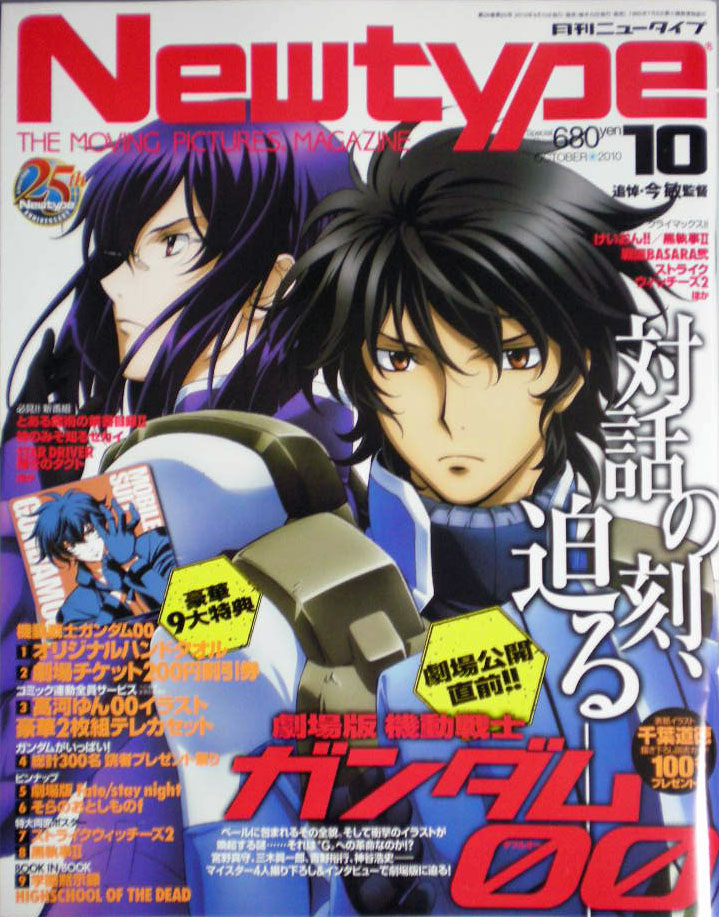 L'istesso tempo Newtype 10月號 2010年.