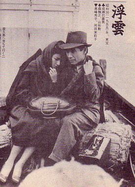 カフェ「道みち」 映畫「浮雲」