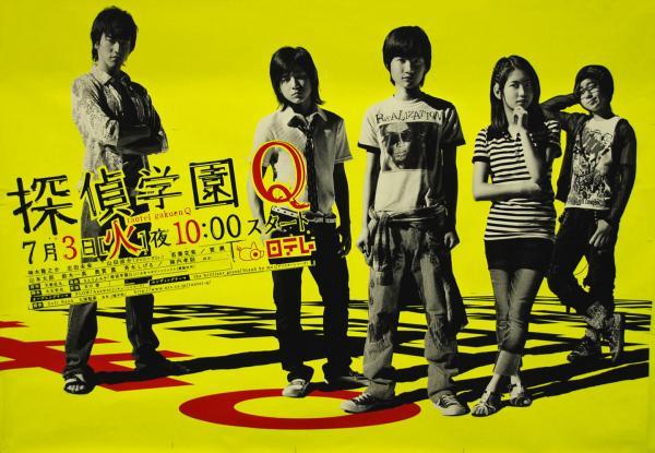 「志田未来 探偵学園Q」の画像検索結果