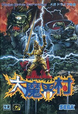 大魔界村 THE FATAL GAME STORY