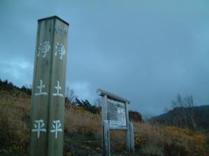 fukushima+060_convert_20101019181328.jpg