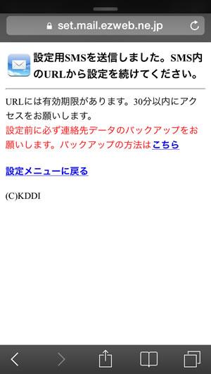 メール1129_03