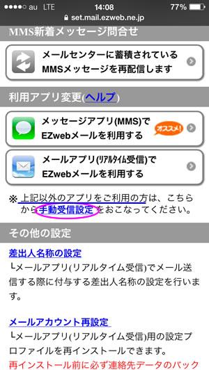 メール設定1129_32