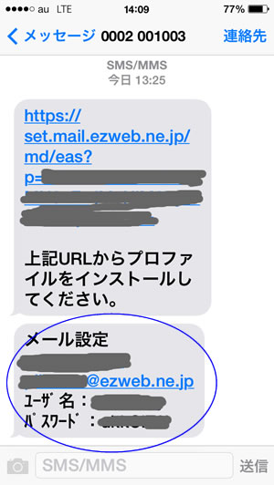 メール設定1129_35