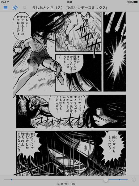 ベネッセお詫び_13