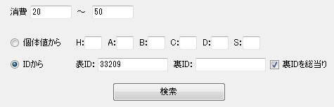 BW2 IDからパラメータ特定 | ラムレーズンうめぇ!