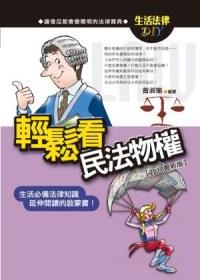 國立中正大學圖書館新書介紹 輕鬆看民法物權