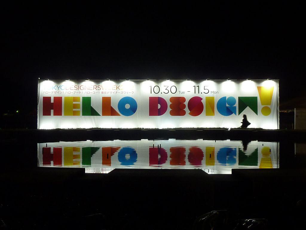 徒然なるままに・・・頭文字P TOKYO DESIGNERS WEEK2012