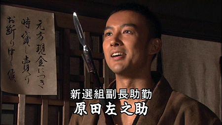 「新選組! 山本太郎」の画像検索結果