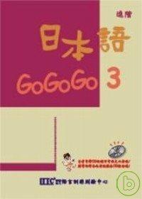 推薦 //* 自學日語的好教材!「日本語GOGOGO」&我的日語自學之路 | 花見小町