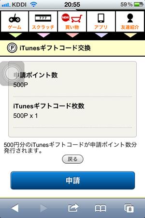 iTunesコード2