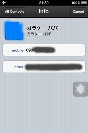 Launch_電話9