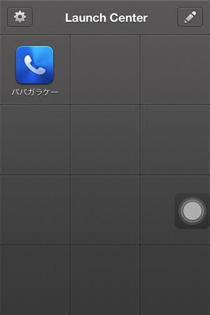 Launch_電話13