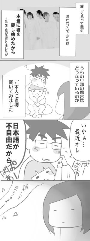 陣痛なう エッセイ漫画 02