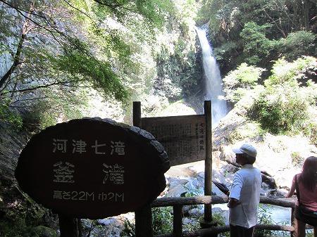 河津七滝 9