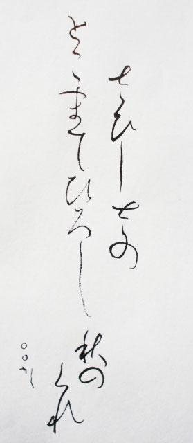 Kana-Text-Akinokure.jpg