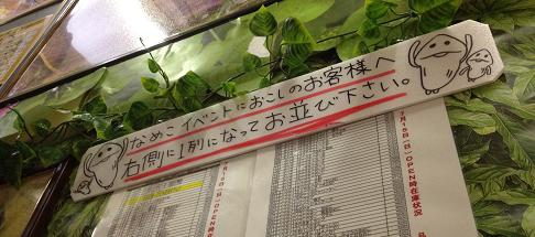 なめこ市場上野2