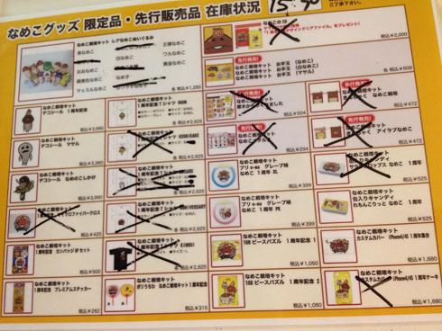 なめこ市場上野3