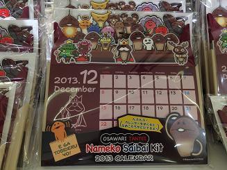 なめこ卓上カレンダー