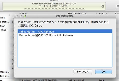 CD取り込み1