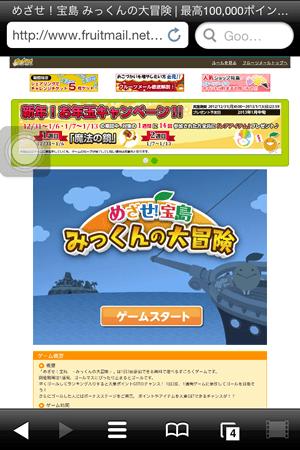 ポイントサイトゲーム02