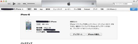 iTunes11_3.png