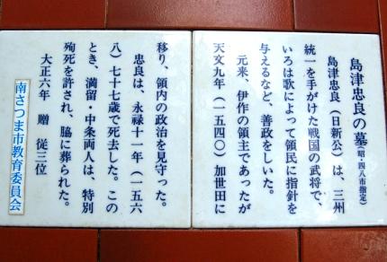 戦國島津家の家訓ー日新公いろは歌 - 草莽崛起ーPRIDE OF JAPAN
